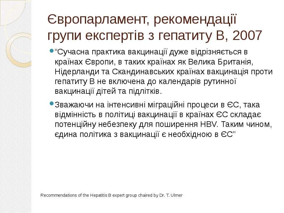 """Європарламент, рекомендації групи експертів з гепатиту В, 2007 """"Сучасна практ..."""