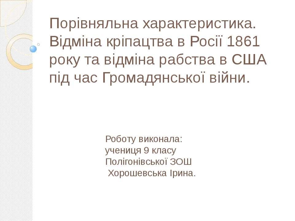 Порівняльна характеристика. Відміна кріпацтва в Росії 1861 року та відміна ра...