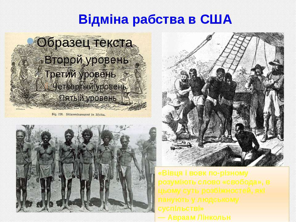 Відміна рабства в США «Вівця і вовк по-різному розуміють слово «свобода», в ц...