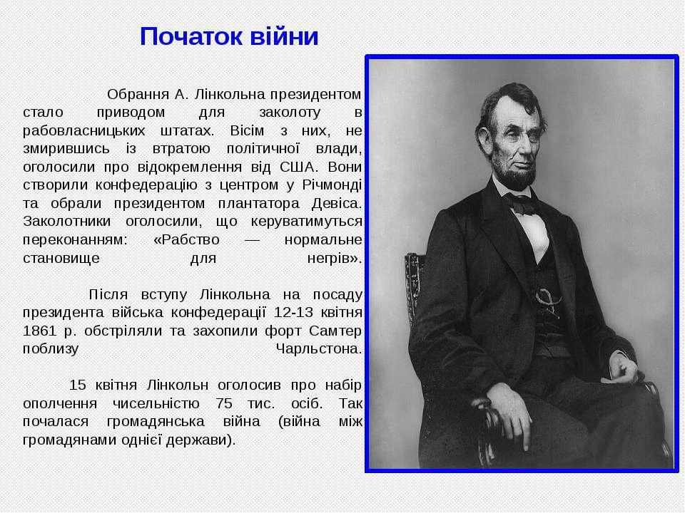 Початок війни Обрання А. Лінкольна президентом стало приводом для заколоту в ...