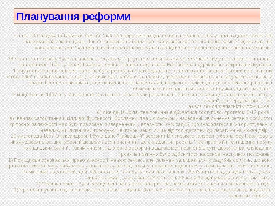 """Планування реформи 3 січня 1857 відкрили Таємний комітет """"для обговорення зах..."""