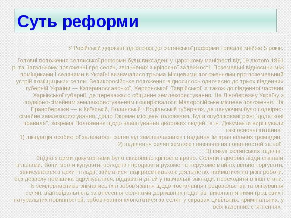 Суть реформи У Російській державі підготовка до селянської реформи тривала ма...
