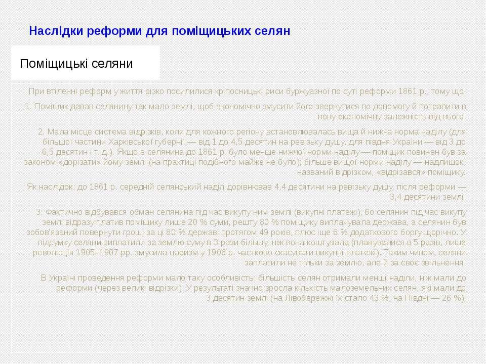 Наслідки реформи для поміщицьких селян Поміщицькі селяни При втіленні реформ ...
