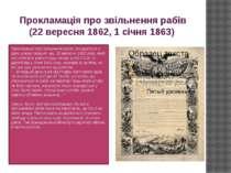 Прокламація про звільнення рабів (22 вересня 1862, 1 січня 1863) Прокламація ...
