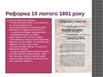 Реформа 19 лютого 1861 року За положеннями цієї реформи: -Селяни рахувались в...