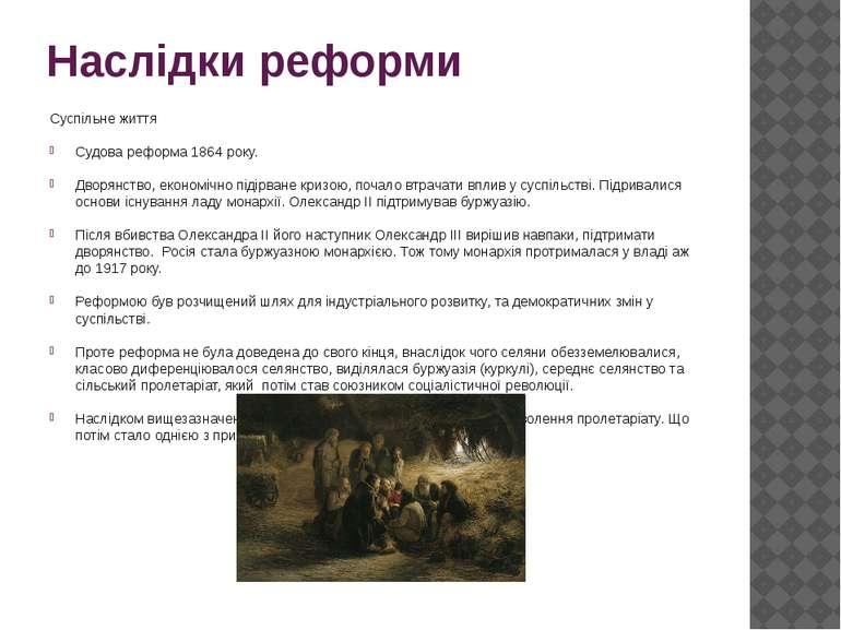 Наслідки реформи Суспільне життя Судова реформа 1864 року. Дворянство, економ...
