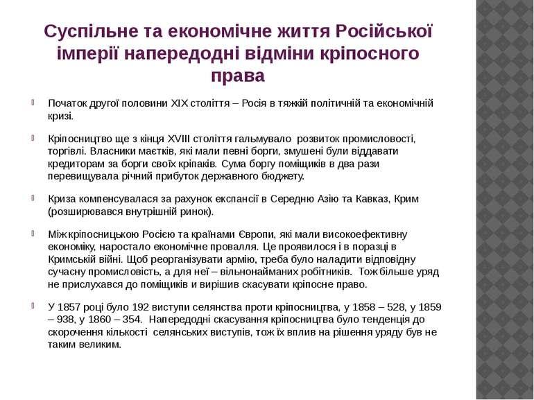 Суспільне та економічне життя Російської імперії напередодні відміни кріпосно...