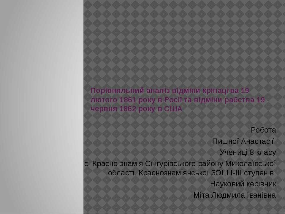 Порівняльний аналіз відміни кріпацтва 19 лютого 1861 року в Росії та відміни ...