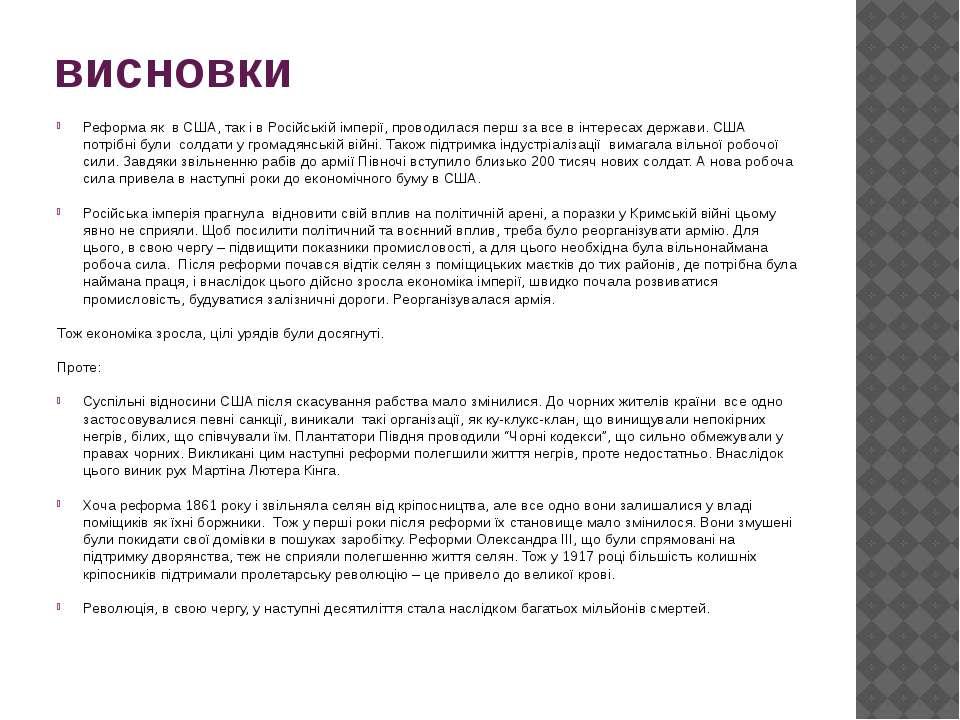 висновки Реформа як в США, так і в Російській імперії, проводилася перш за вс...