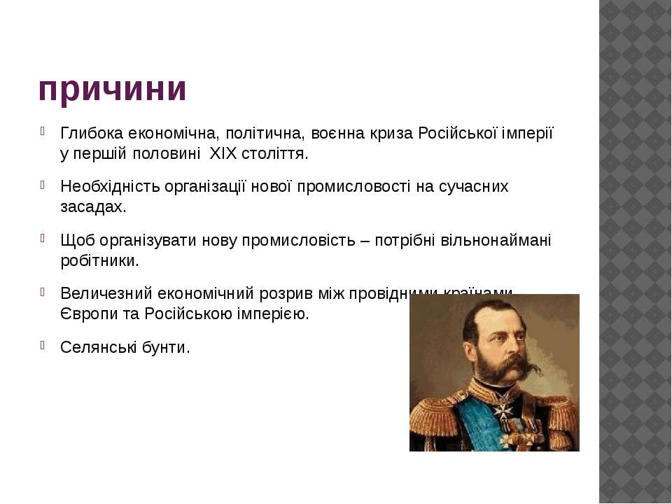 причини Глибока економічна, політична, воєнна криза Російської імперії у перш...
