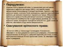Передумови: Поразка Росії у Кримській війні та принизливі для неї умови Париз...