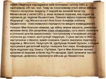Армія південців нарощувала свій потенціал і влітку 1861 р. налічувала 120 тис...