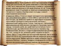 20 травня 1862 р. було прийнято закон про гомстеди (гомстед - місце для посел...