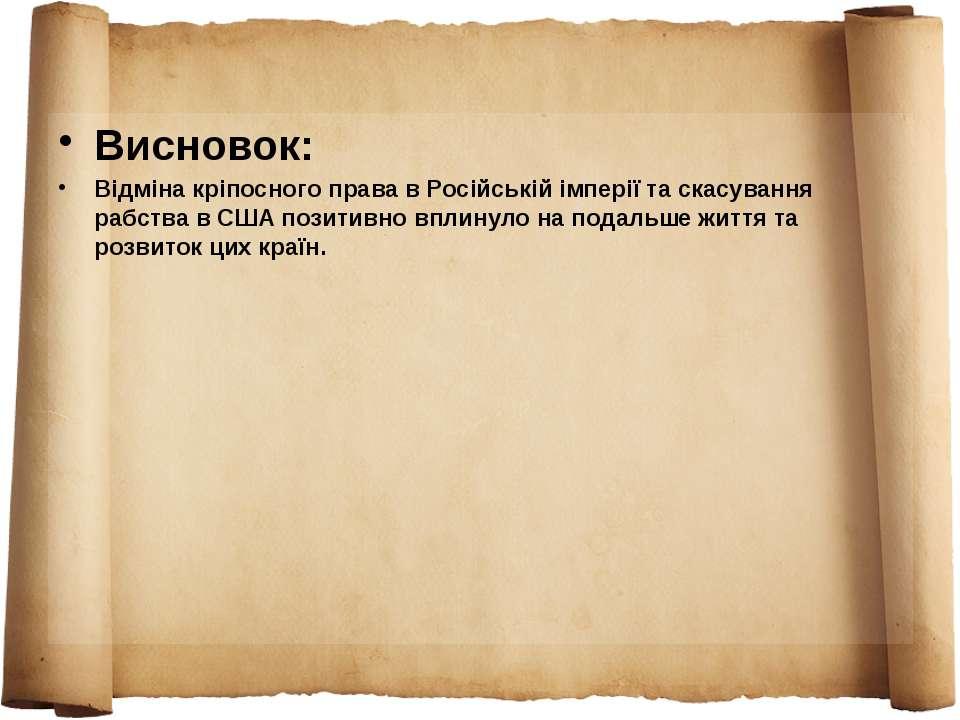 Висновок: Відміна кріпосного права в Російській імперії та скасування рабства...