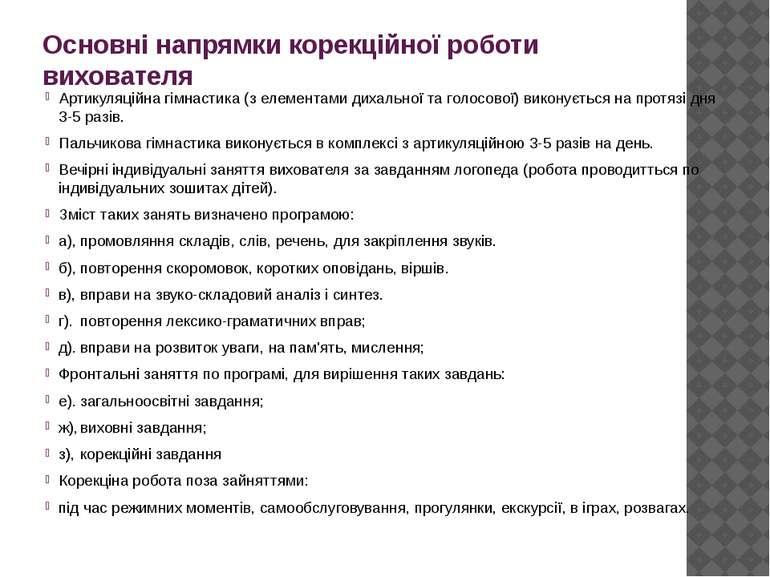 Основні напрямки корекційної роботи вихователя Артикуляційна гімнастика (з ел...