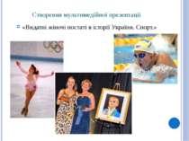 Створення мультимедійної презентації «Видатні жіночі постаті в історії Україн...