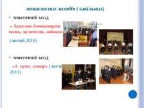 позакласних заходів ( шкільних) тематичний захід « Захисник Батьківщини: чест...