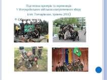 Підготовка призерів та переможців V Всеукраїнського військово-патріотичного з...