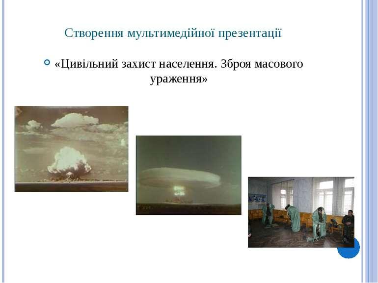 Створення мультимедійної презентації «Цивільний захист населення. Зброя масов...