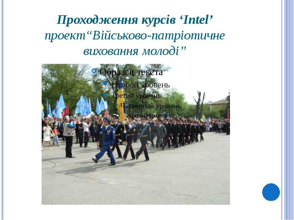 """Проходження курсів 'Intel' проект""""Військово-патріотичне виховання молоді"""""""