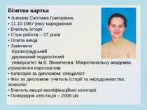Візитна картка • Аленіна Світлана Григорівна, • 11.10.1967 року народження • ...