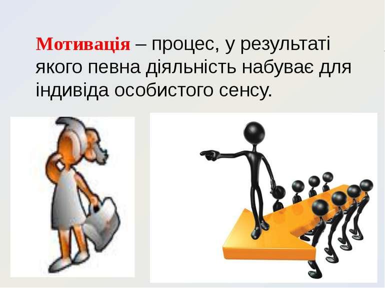Мотивація – процес, у результаті якого певна діяльність набуває для індивіда ...
