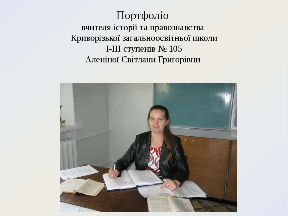 Портфоліо вчителя історії та правознавства Криворізької загальноосвітньої шко...