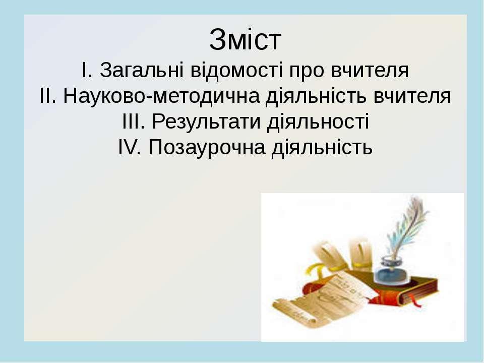 Зміст І. Загальні відомості про вчителя ІІ. Науково-методична діяльність вчит...