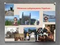 Обожнюю подорожувати Україною…