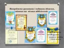 Нагороджена грамотами і подяками обласних, районних та міських відділів освіти