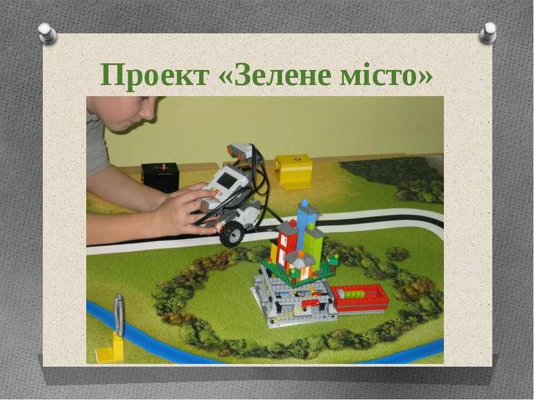 Проект «Зелене місто»