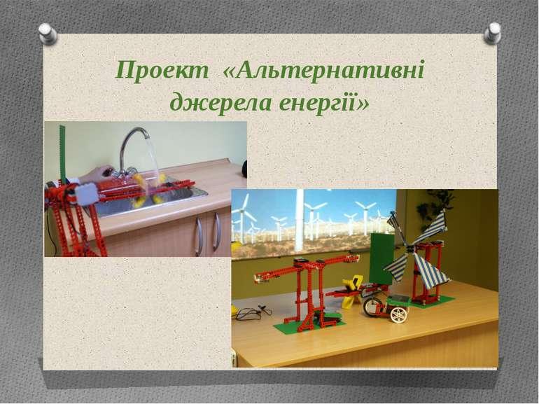 Проект «Альтернативні джерела енергії»