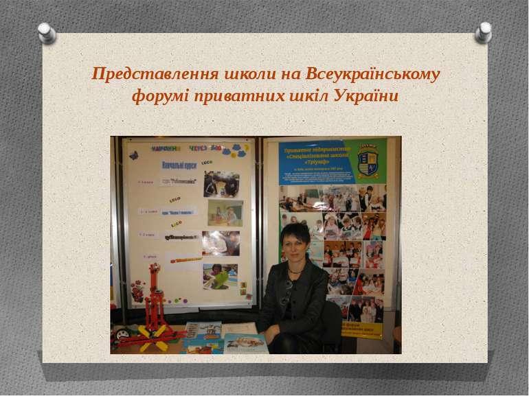 Представлення школи на Всеукраїнському форумі приватних шкіл України
