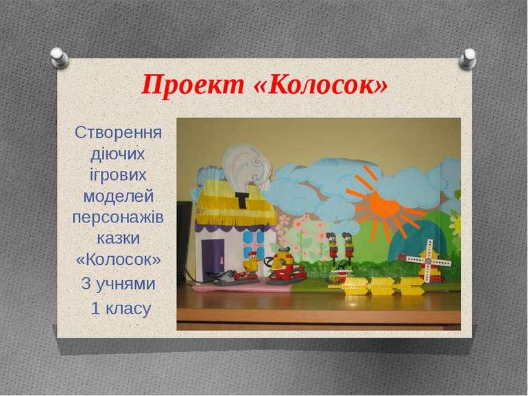 Проект «Колосок» Створення діючих ігрових моделей персонажів казки «Колосок» ...