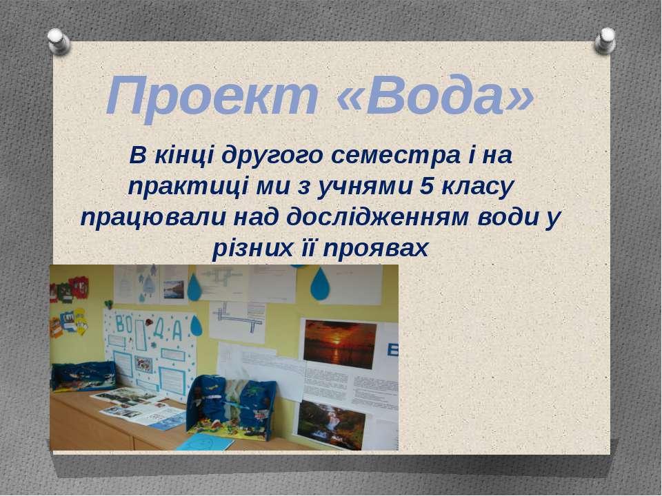 Проект «Вода» В кінці другого семестра і на практиці ми з учнями 5 класу прац...