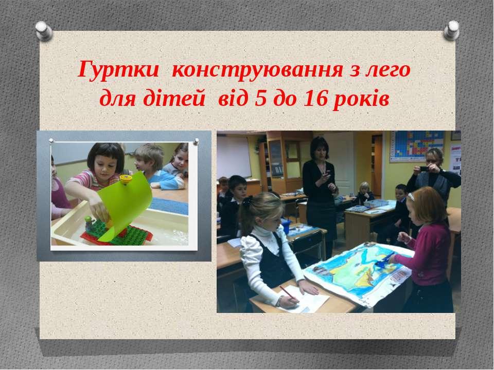 Гуртки конструювання з лего для дітей від 5 до 16 років