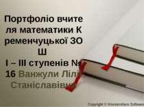 Портфоліо вчителя математики Кременчуцької ЗОШ І – ІІІ ступенів №16 Ванжули Л...
