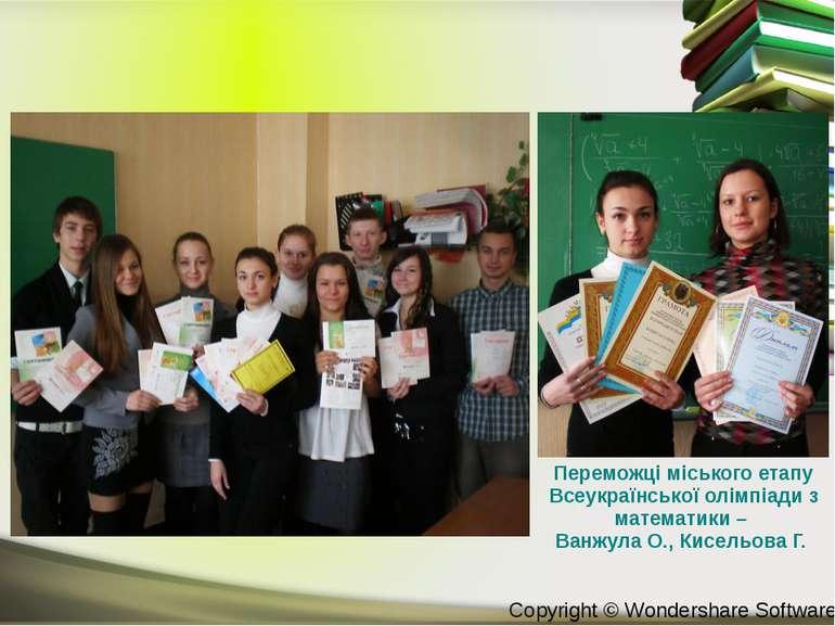 Переможці міського етапу Всеукраїнської олімпіади з математики – Ванжула О., ...