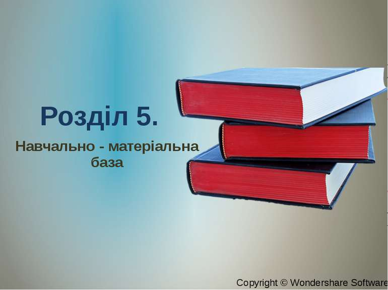 Розділ 5. Навчально - матеріальна база Copyright © Wondershare Software Copyr...