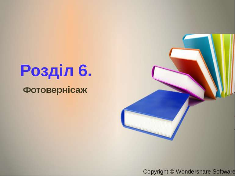 Розділ 6. Фотовернісаж Copyright © Wondershare Software Copyright © Wondersha...