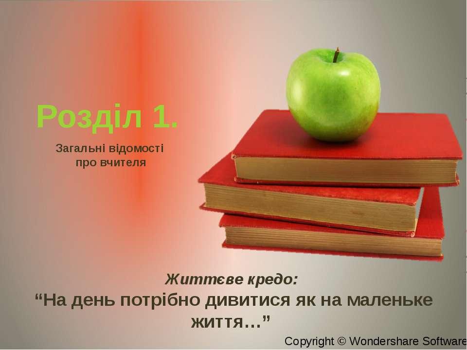 """Розділ 1. Загальні відомості про вчителя Життєве кредо: """"На день потрібно див..."""