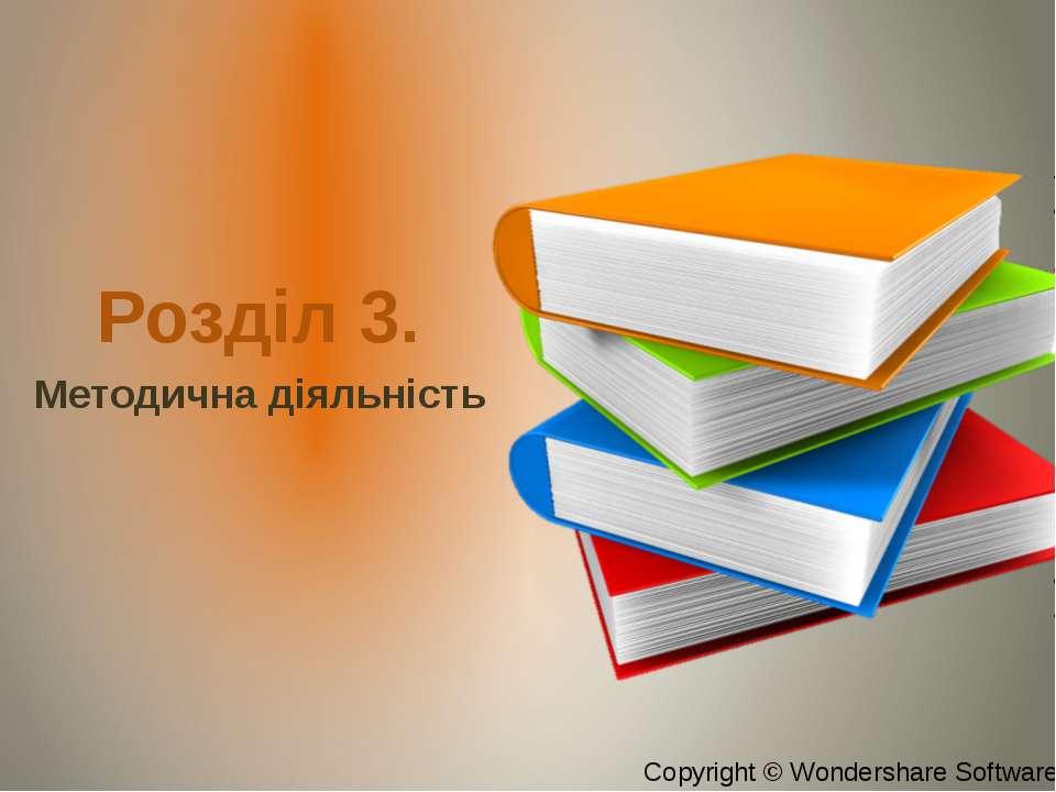 Розділ 3. Методична діяльність Copyright © Wondershare Software Copyright © W...