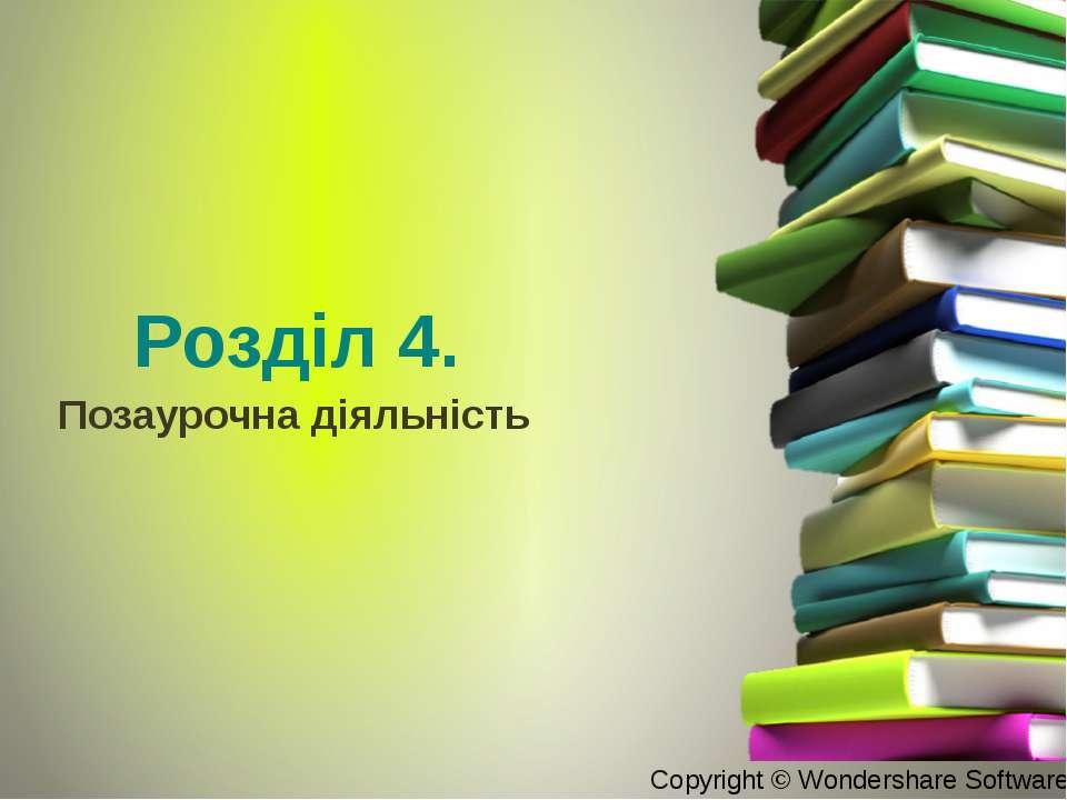 Розділ 4. Позаурочна діяльність Copyright © Wondershare Software Copyright © ...