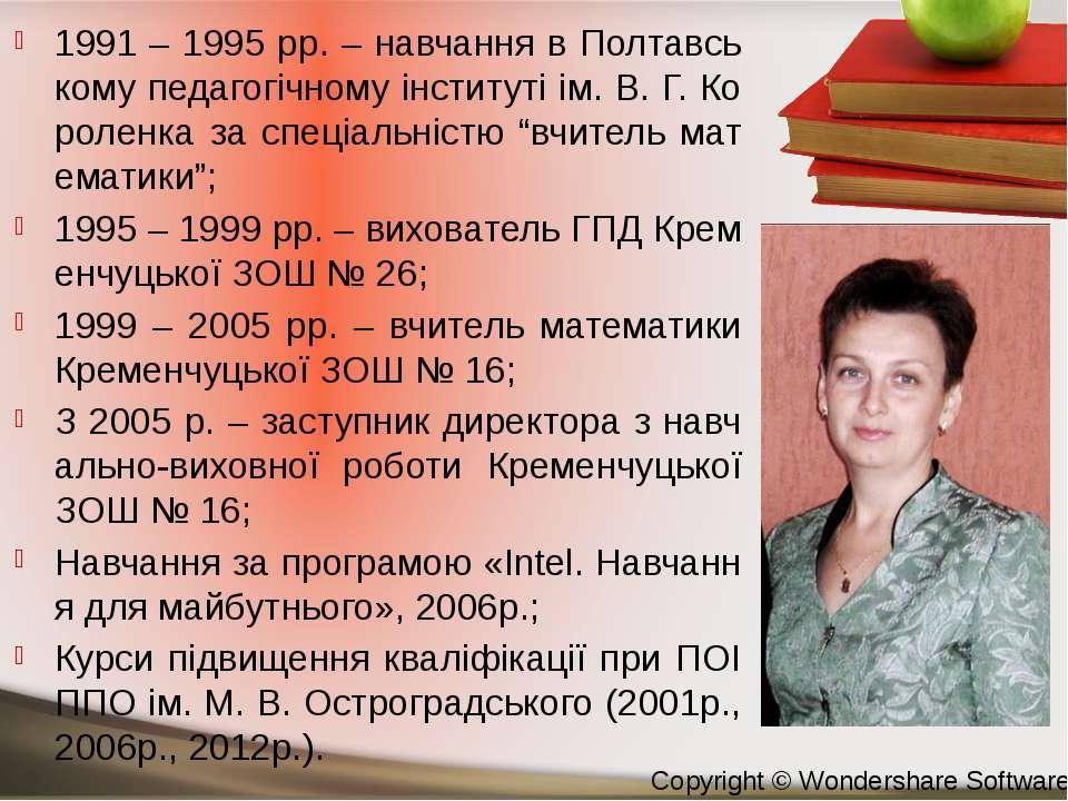 1991 – 1995 рр. – навчання в Полтавському педагогічному інституті ім. В. Г. К...