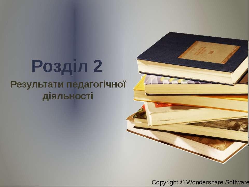 Розділ 2 Результати педагогічної діяльності Copyright © Wondershare Software ...
