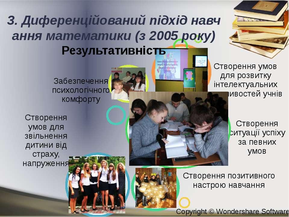 3. Диференційований підхід навчання математики (з 2005 року) Результативність...