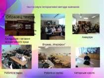 Застосовую інтерактивні методи навчання Вправа,,Мікрофон'' Складання і читанн...