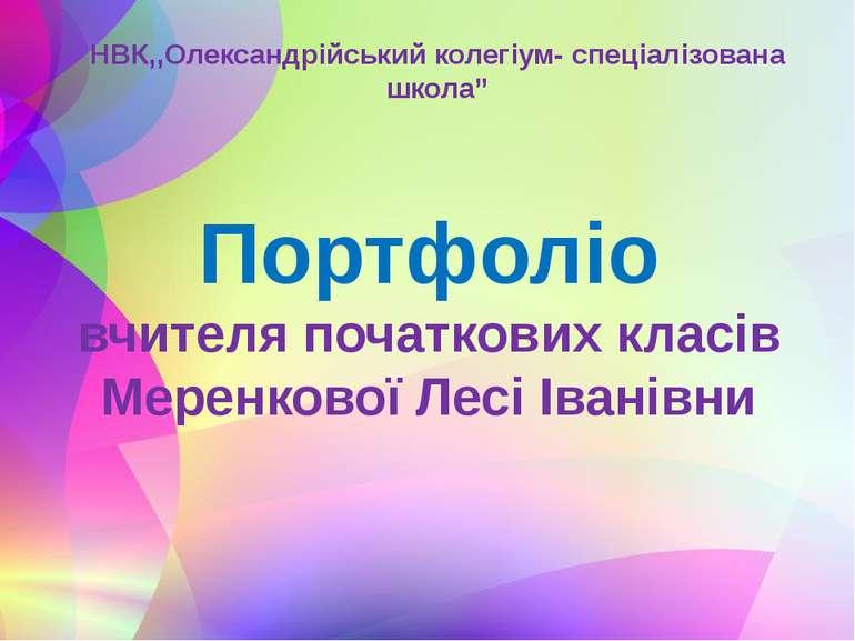Портфоліо вчителя початкових класів Меренкової Лесі Іванівни НВК,,Олександрій...