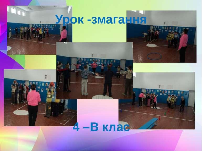 Урок -змагання 4 –В клас