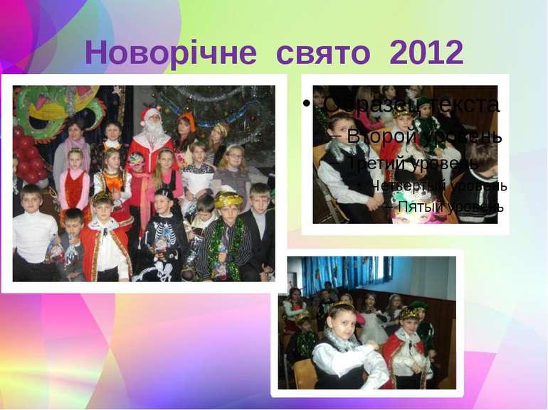 Новорічне свято 2012